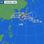 本日  台風接近に伴い営業時間を16時迄とさせていただきます。